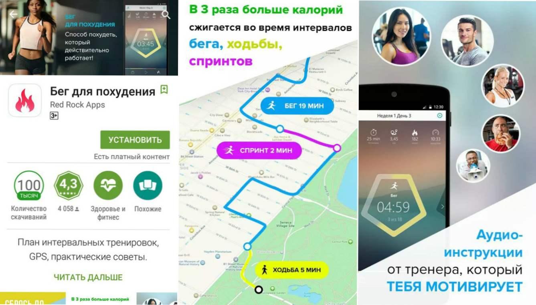 Приложение бег для похудения андроид